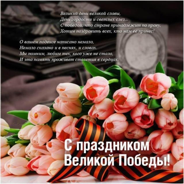 Поздравления - Страница 4 Kbchg910