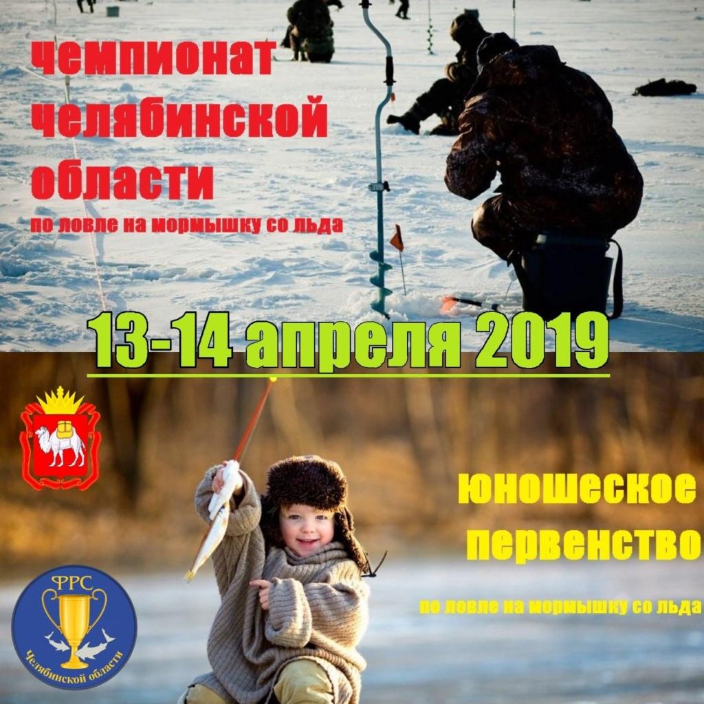 Первенство Челяб.обл. 13-14.04.19 мормышка Увильды _2019_10