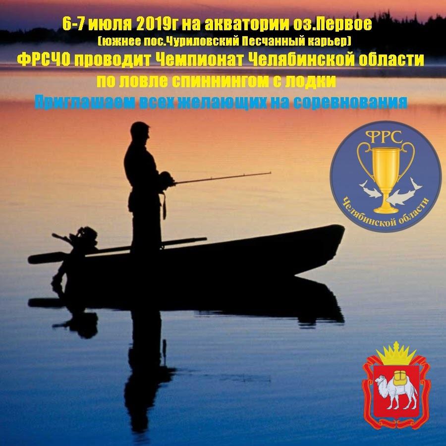ЧемпЧеляб.обл спин с лодок. 6-7.07.2019 оз.Первое, до КМС A_10