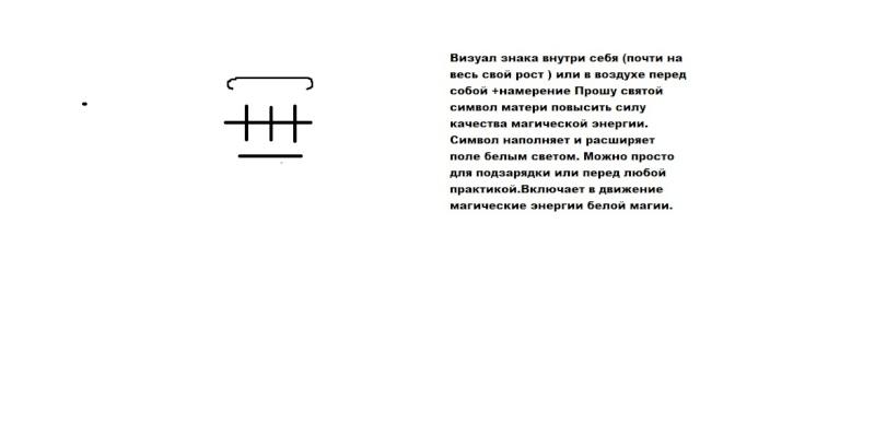 СВЯТЫЕ РУНЫ МАТЕРИ ГАЯ - Страница 5 Z2ve1010