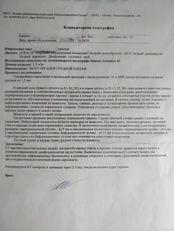 EBUS TIP или эндобронхиальная ультрасонография с Тб биопсией Img_2010