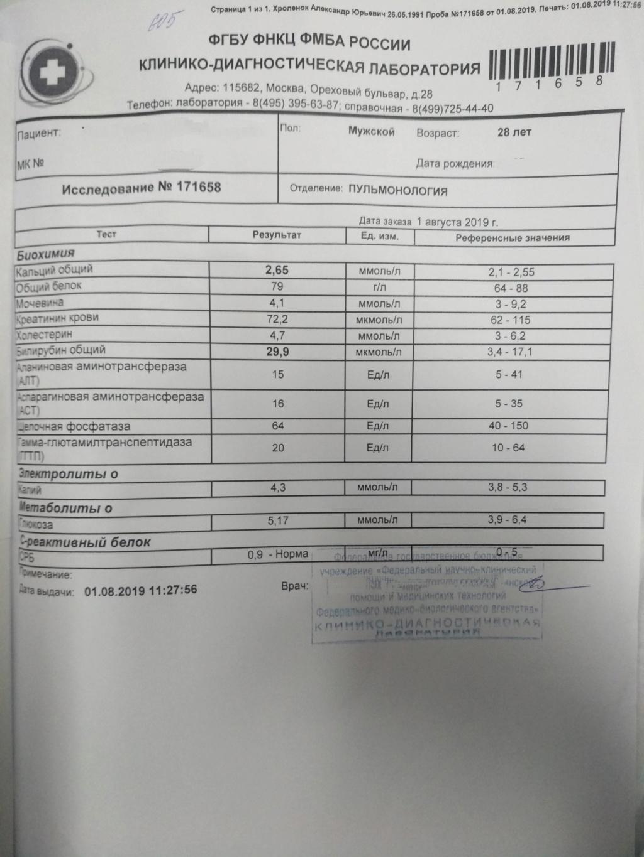 EBUS TIP или эндобронхиальная ультрасонография с Тб биопсией Img_2015