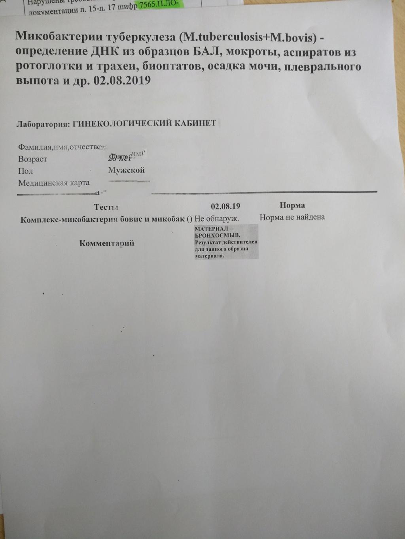 EBUS TIP или эндобронхиальная ультрасонография с Тб биопсией Img_2019