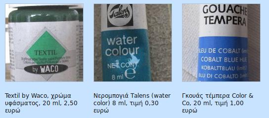 Χρώμα υφάσματος, νερομπογιά, τέμπερα, γκουάς τέμπερα και σετ ακουαρέλες Screen16