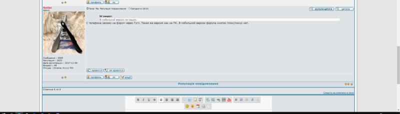 Репутація повідомлення Screen34