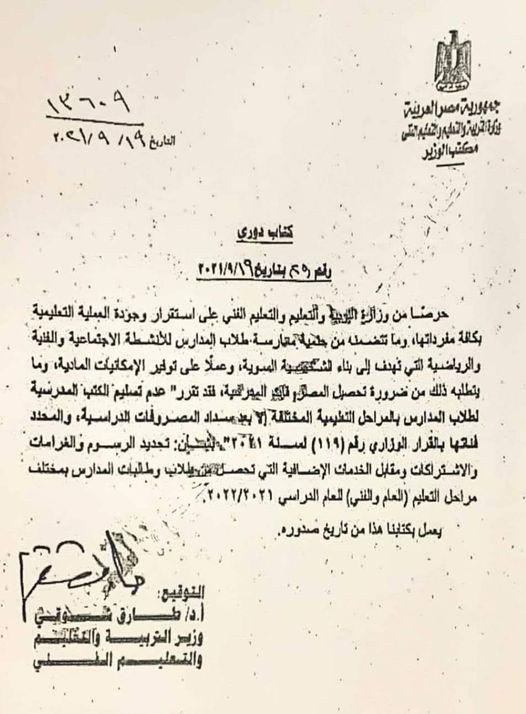 وزير التعليم: مصروفات المدارس معمولة عشان ندفعها 011210