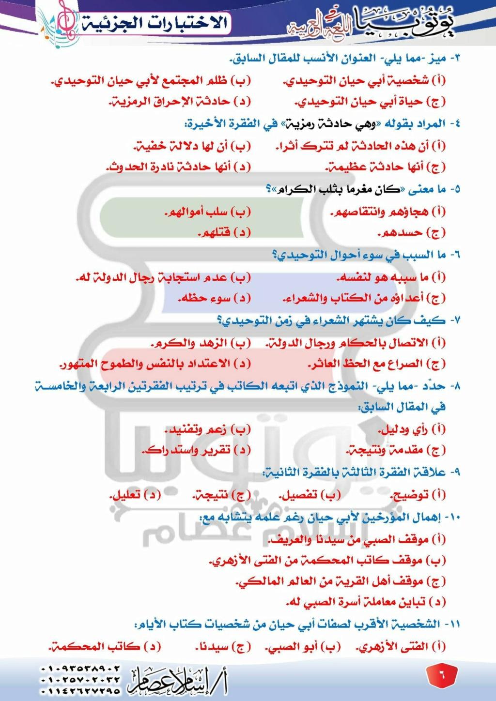 5 اختبارات تجريبية لغة عربية للثانوية العامة 2021 مع ملحق الإجابات 1113
