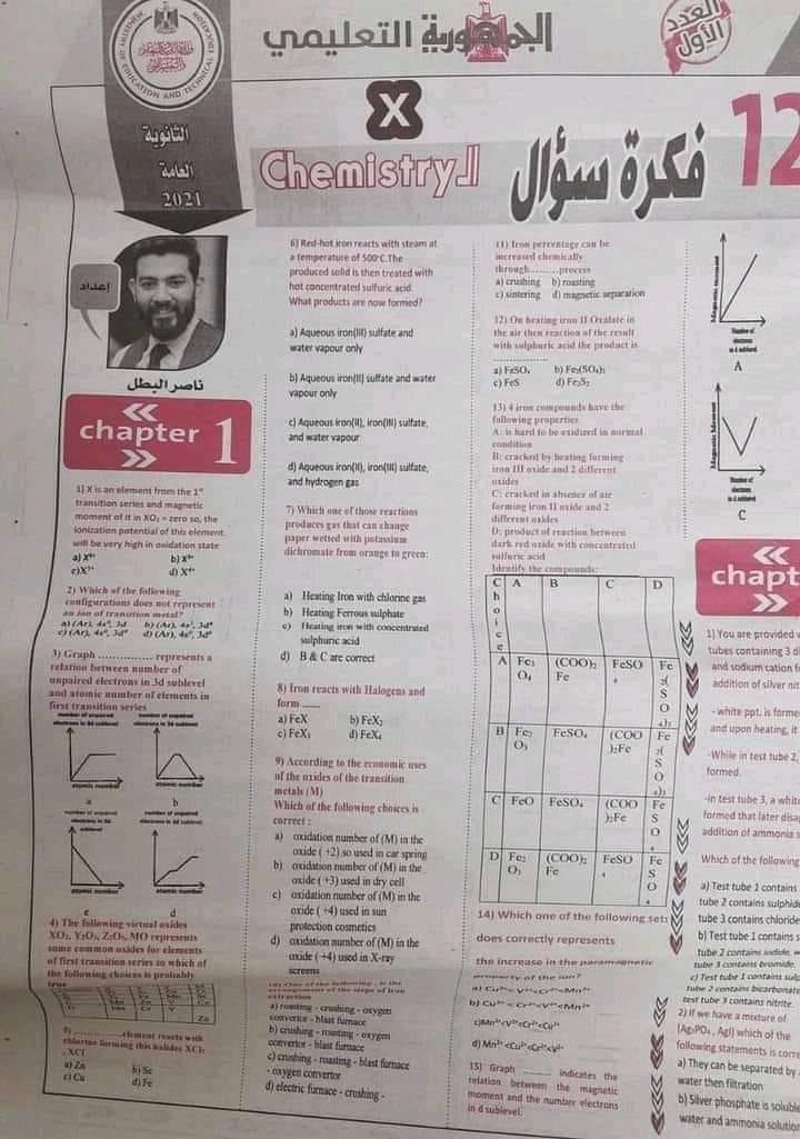 مراجعة الجمهورية كيمياء لغات للثانوية العامة   12 فكرة سؤال على النظام الجديد 134