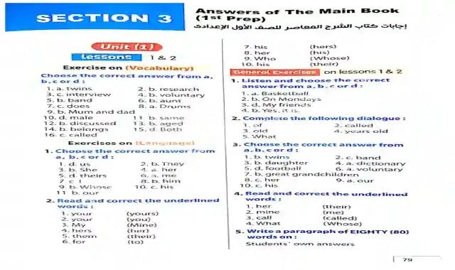 اجابات كتاب المعاصر في اللغة الإنجليزية للصف الأول الاعدادي ترم أول 2022 211