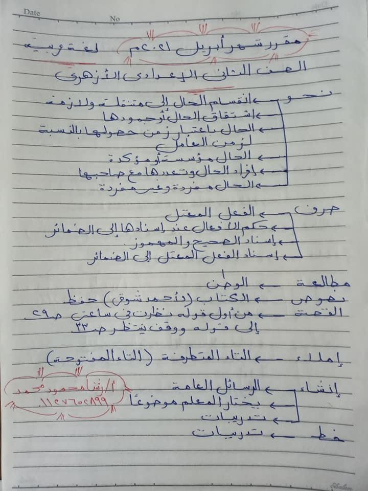 مقرر شهر أبريل لغة عربية للصف (الأول _الثاني _الثالث ) الإعدادي الأزهري 214
