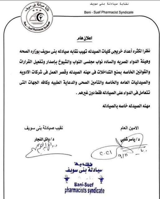 نقابة الصيادلة تطالب بمنع خريجي الكليات الأخرى من ممارسة مهنة الصيدلة 2211