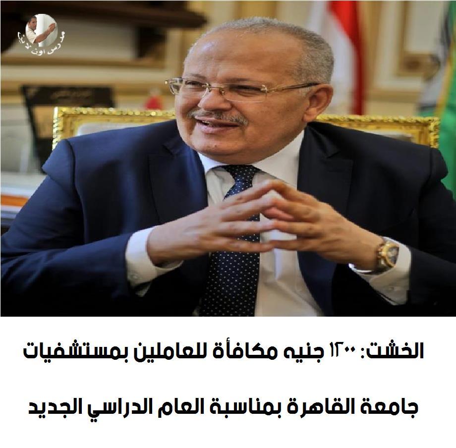 صرف 1200 جنيه مكافأة للعاملين بمستشفيات جامعة القاهرة 2212