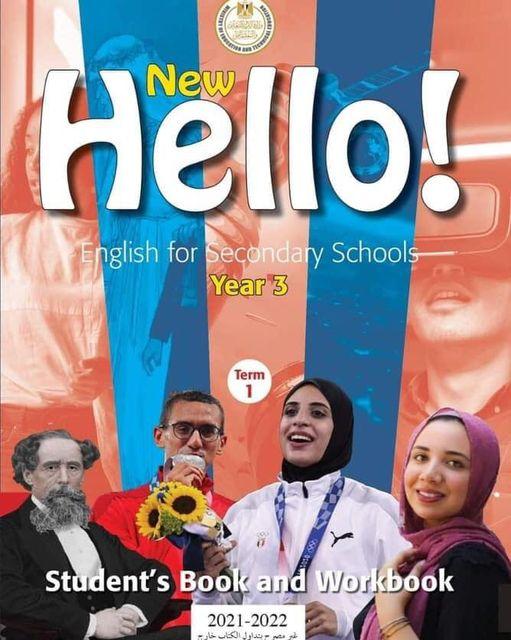 وزير التعليم يكشف تفاصيل جديدة عن كتاب اللغة الانجليزية المعدل للثانوية العامة 2022 2213