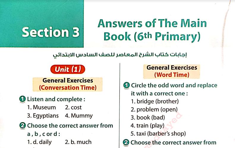 اجابات كتاب المعاصر في اللغة الإنجليزية للصف السادس الابتدائي ترم أول 2022 311