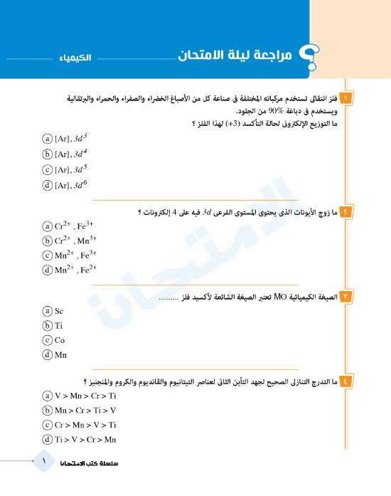 مراجعه ليله الامتحان كيمياء 3 ثانوي أسئلة مهمة جدا مقدمه من أسرة ملخص الإمتحان 4_601210