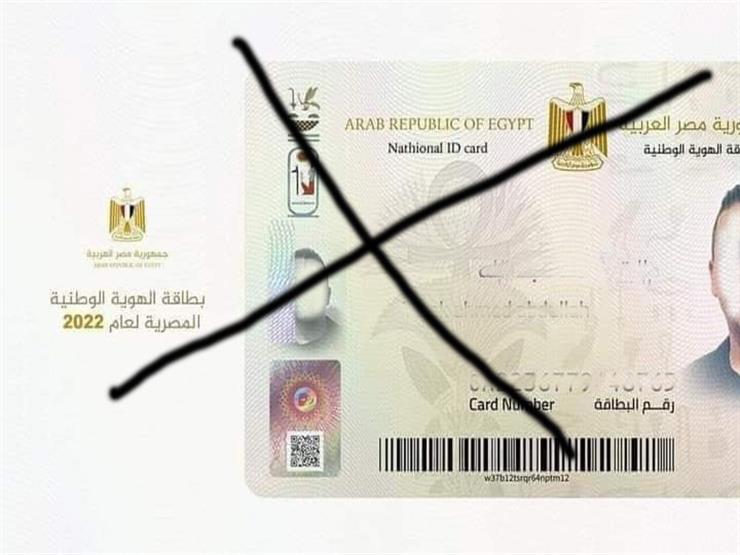 """الحكومة"""" تنفي اصدار تصميمات جديد لبطاقات الرقم القومي وجوازات السفر  511"""