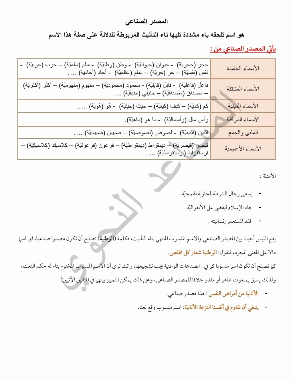 مراجعة المصدر الصناعي والمصدر الميمي للصفين الثاني والثالث الثانوي 611