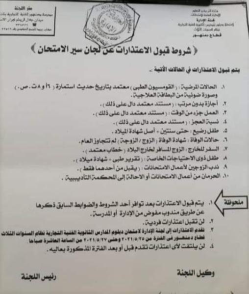 شروط قبول الاعتذارات عن أعمال الامتحانات I_aoia10