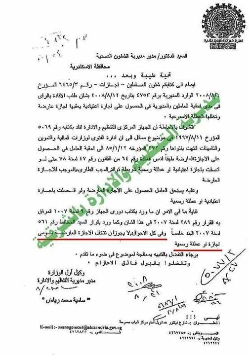 جواز الحصول علي الاجازة العارضة قبل وبعد الاجازة الاعتيادية والعطلات الرسمية | مستند Uo1110