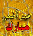 عيد مبارك سعيد Images11