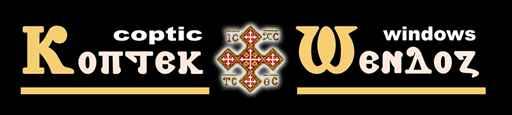 وأخيراً.. نسخة الويندوز المسيحية القبطية Coptic Windows 1510
