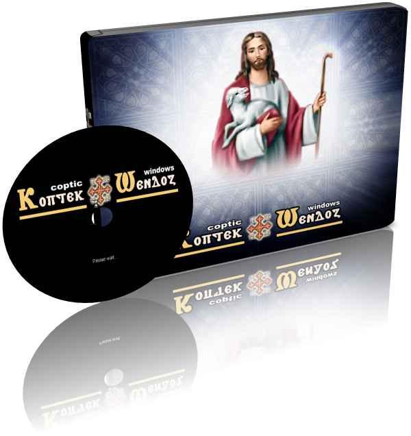وأخيراً.. نسخة الويندوز المسيحية القبطية Coptic Windows Coverc10