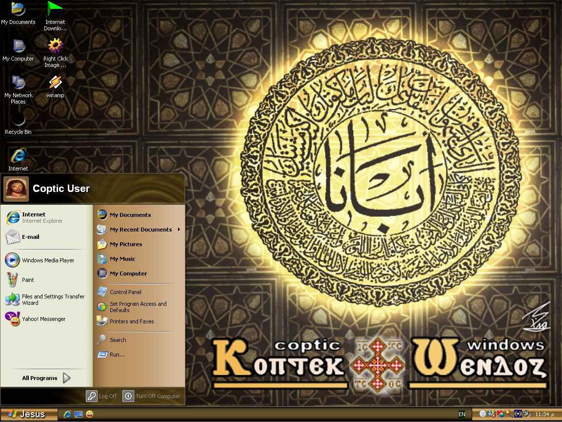 وأخيراً.. نسخة الويندوز المسيحية القبطية Coptic Windows Untitl12