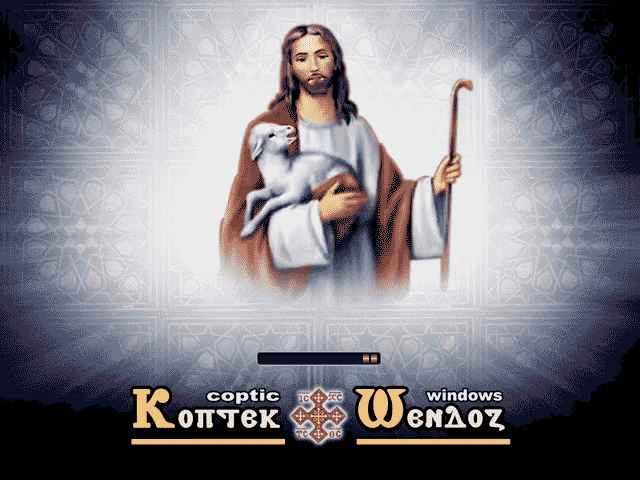 وأخيراً.. نسخة الويندوز المسيحية القبطية Coptic Windows Untitl24