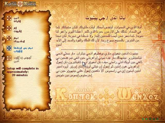 وأخيراً.. نسخة الويندوز المسيحية القبطية Coptic Windows Untitl25