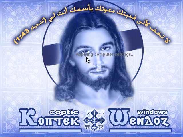 وأخيراً.. نسخة الويندوز المسيحية القبطية Coptic Windows Untitl27