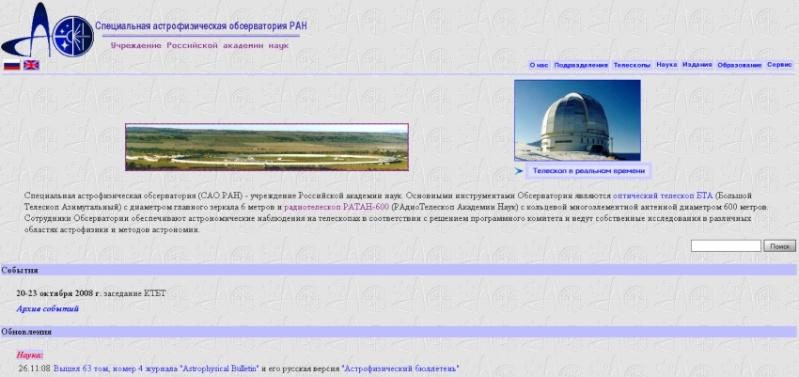 Observatoires astronomiques vus avec Google Earth - Page 3 Sans_t73