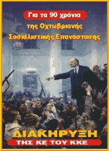 Importantes disturbios en Grecia 90xrok10