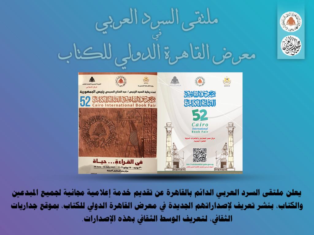 معرض الكتاب في مصر.. و خدمة إعلامية مجانية لجميع المبدعين والكتاب Bookfa10