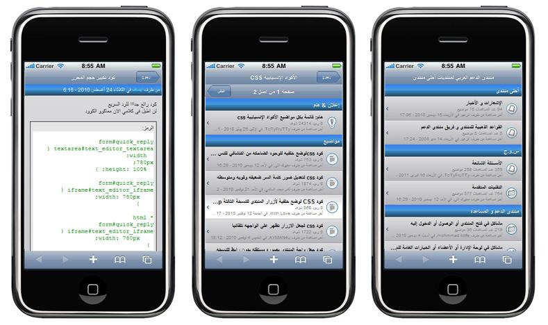 هدية لكل أحلى المنتديات: نظام تبادل الزوار و نسخة للهواتف النقالة والمزيد Smartp10