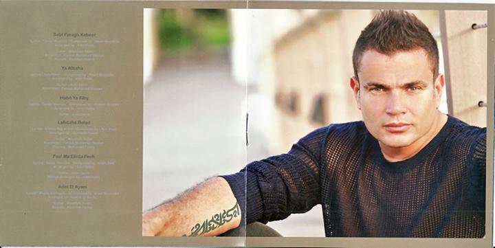 بوسترات البوم عمرو دياب . الليله . 2013 | كفرات البوم عمرو دياب . الليلة  Foel10