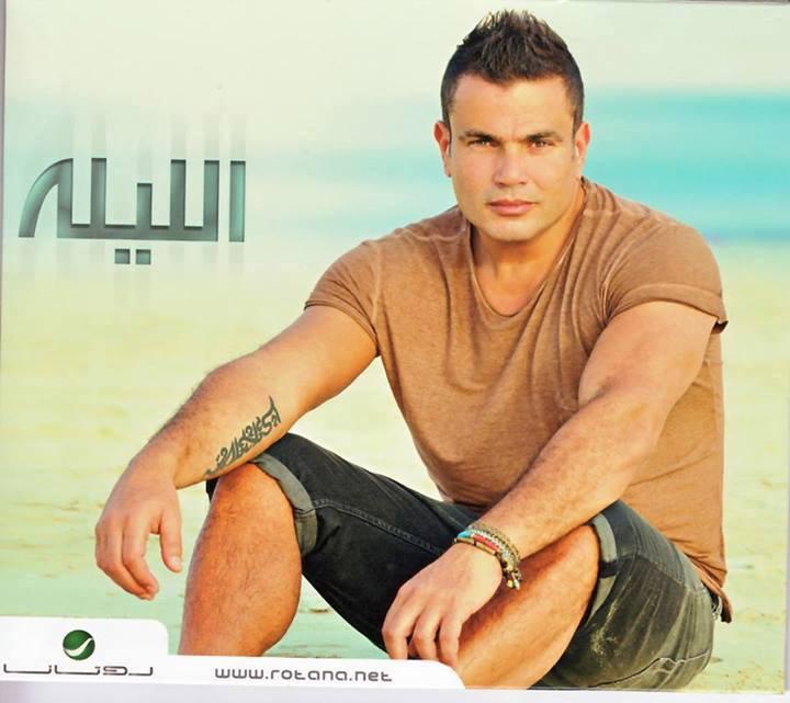 بوسترات البوم عمرو دياب . الليله . 2013 | كفرات البوم عمرو دياب . الليلة  Koa610