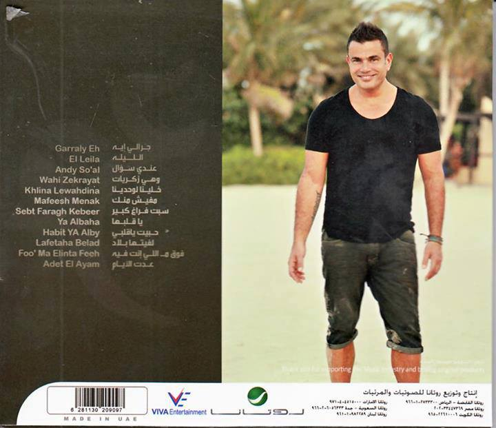 بوسترات البوم عمرو دياب . الليله . 2013 | كفرات البوم عمرو دياب . الليلة  Ksjv10