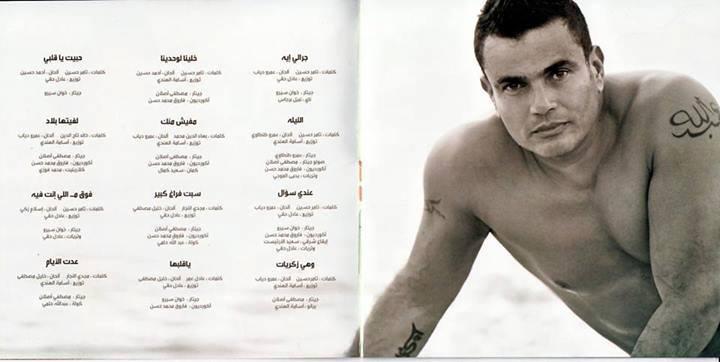 بوسترات البوم عمرو دياب . الليله . 2013 | كفرات البوم عمرو دياب . الليلة  Ynwj10