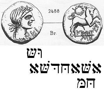 Unité ou bronze au taureau, (MB, Æ 26) - 121-45 AC. NEDENES Asajds10