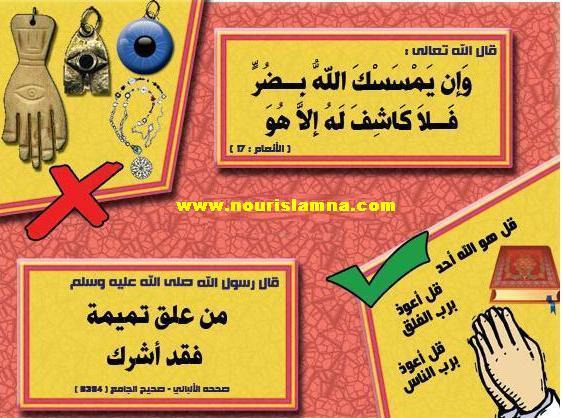 اخطاء بالصور واجب عليك اخي المسلم تجنبها 211
