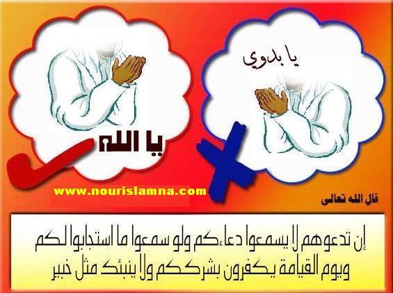 اخطاء بالصور واجب عليك اخي المسلم تجنبها 311