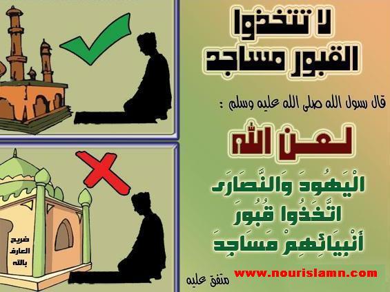 اخطاء بالصور واجب عليك اخي المسلم تجنبها 511