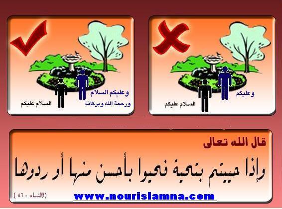 اخطاء بالصور واجب عليك اخي المسلم تجنبها 611