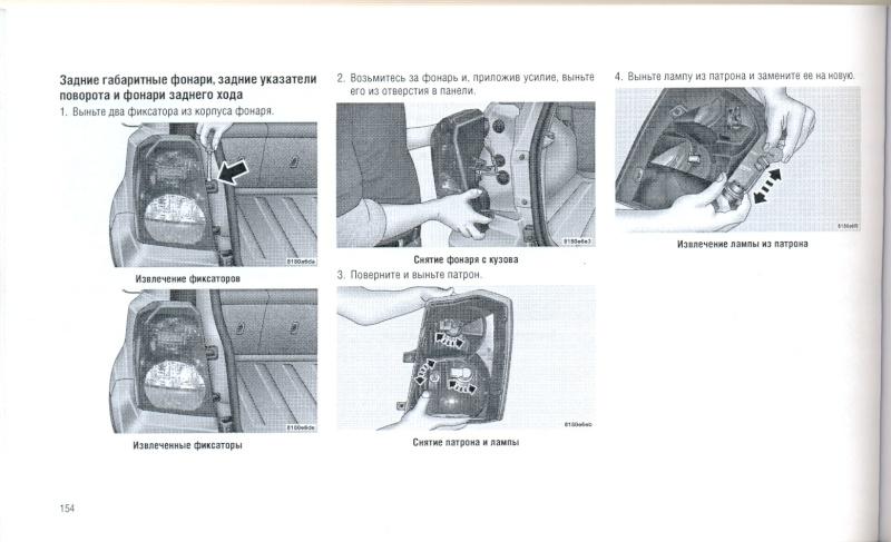 Замены ламп наружней световой сигнализации и освещения.  Nddddn11