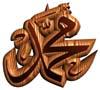 سمعيات وبصريات اسلامية