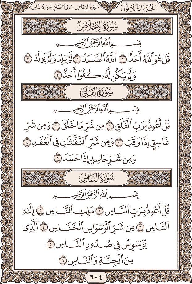 My revision of the Qur'an-Surah An-Nas 60410