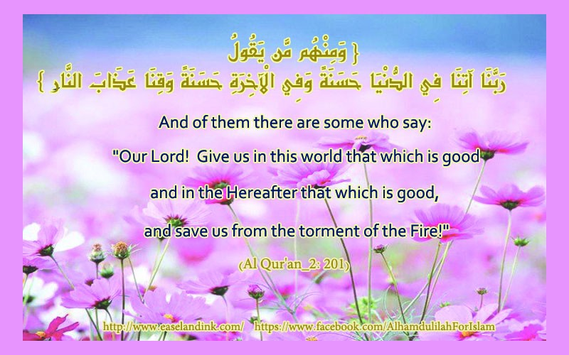 Al-Baqarah verse 201 Al_baq10