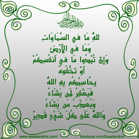 Surah Al-Baqarah ayah 284 Ayah0110