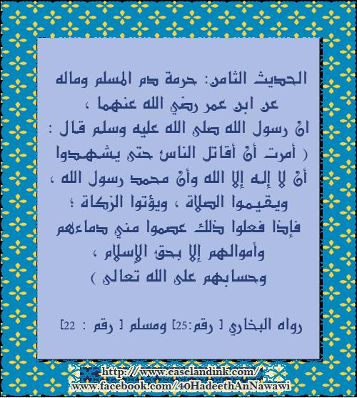 40 Hadeeth An-Nawawi Hadeet20
