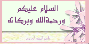 As-Salaamu alaikum graphics (includes wa alaikumu salaam) - Page 2 Salaam12